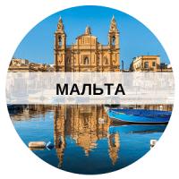 курсы на Мальте
