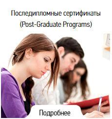 последипломное образование в канаде
